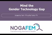 מין ומגדר וטכנולוגיות בריאותיות  MIND the gender technology GAP